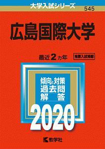広島国際大学 2020 大学入試シリーズ545