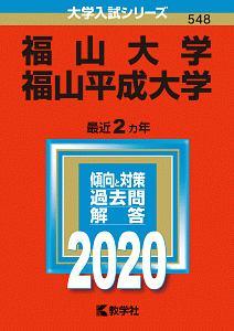 福山大学/福山平成大学 2020 大学入試シリーズ548