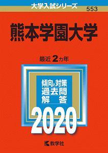 熊本学園大学 2020 大学入試シリーズ553