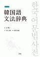 韓国語文法辞典<新装版>