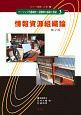 情報資源組織論<第2版> ベーシック司書講座・図書館の基礎と展望3