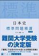 日本史 標準問題精講<五訂版>
