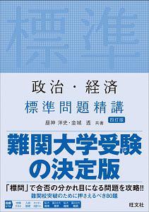 昼神洋史『政治・経済 標準問題精講<四訂版>』