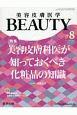 美容皮膚医学BEAUTY 2-7 2019 特集:美容皮膚科医が知っておくべき化粧品の知識 (8)