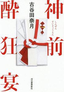 古谷田奈月『神前酔狂宴』