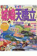 まっぷる 城崎・天橋立 竹田城跡 2020