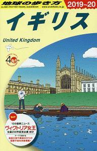 地球の歩き方 イギリス 2019~2020