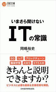 岡嶋裕史『いまさら聞けない ITの常識』