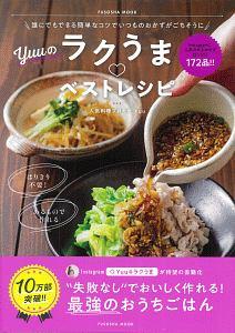 Yuuのラクうまベストレシピ
