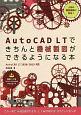 AutoCAD LTできちんと機械製図ができるようになる本 AutoCAD LT 2020/2019対応