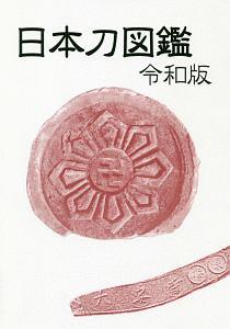 光芸出版編集部『日本刀図鑑<令和版>』