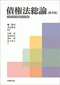 債権法総論<第3版> スタンダール民法シリーズ3