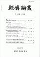 経済論叢 193-3
