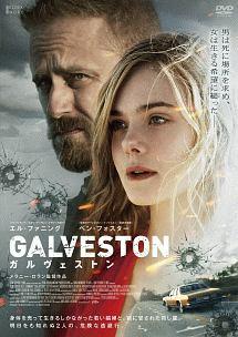 ガルヴェストン