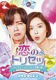 恋のトリセツ~フンナムとジョンウムの恋愛日誌~ DVD-BOX2