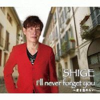 I'll never forget you~君を忘れない
