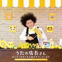 うたの店長さん タニケンのすてきな歌がそろっています Suteki Song Shop~もうすぐおべんとう