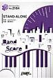STAND-ALONE/Aimer(エメ)~日本テレビ系ドラマ『あなたの番です』主題歌
