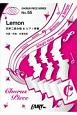 Lemon/米津玄師 同声二部合唱&ピアノ伴奏譜~TBS金曜ドラマ『アンナチュラル』主題歌