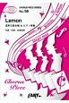 Lemon/米津玄師 混声三部合唱&ピアノ伴奏譜~TBS金曜ドラマ『アンナチュラル』主題歌