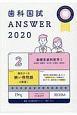 歯科国試ANSWER 基礎系歯科医学1 解剖学・組織学/生化学/生理学/病理学 2020 (2)
