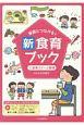 家庭とつながる!新食育ブック 食事マナーと環境 文例つきイラストカット集 DVD-ROMつき (2)