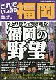 これでいいのか福岡 地域批評シリーズ 日本の特別地域特別編集