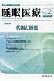 睡眠医療 13-2 睡眠医学・医療専門誌