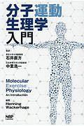 分子運動生理学入門