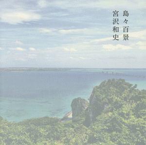 宮沢和史『島々百景』