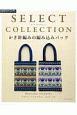 SELECT COLLECTION かぎ針編みの編み込みバッグ