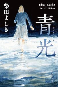『青光-ブルーライト-』柴田よしき