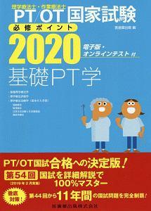 理学療法士・作業療法士 国家試験必修ポイント 基礎PT学 2020 電子版・オンラインテスト付