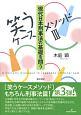 現代日本刑事法の基礎を問う 笑うケースメソッド3