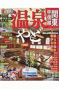 まっぷる 温泉やど 関東・甲信越 2020
