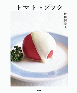 坂田阿希子『トマト・ブック』