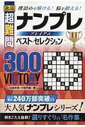 逸品 超難問ナンプレプレミアム ベスト・セレクション300 VICTORY