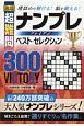 逸品 超難問ナンプレプレミアム ベスト・セレクション300 VICTORY 理詰めで解ける! 脳を鍛える!