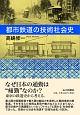 都市鉄道の技術社会史