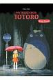 My Neighbor Totoro Easy Level