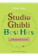 Studio Ghibli Best Hit 10 Advanced Level