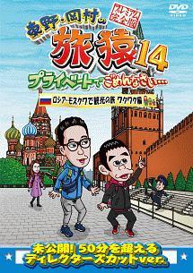 東野・岡村の旅猿14 プライベートでごめんなさい… ロシア・モスクワで観光の旅 前編 プレミアム完全版