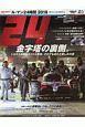 ル・マン24時間 2019 auto sport 特別編集 【特別付録】両面 ポスター