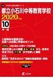 都立小石川中等教育学校 2020 中学別入試過去問題シリーズJ23