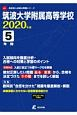 筑波大学附属高等学校 2020 高校別入試問題シリーズA1