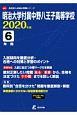 明治大学付属中野八王子高等学校 2020 高校別入試問題シリーズA67