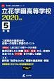 立花学園高等学校 2020 高校別入試問題シリーズB23