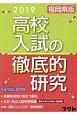 高校入試の徹底的研究<福岡県版> 2019