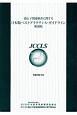 遺伝子関連検査に関する日本版ベストプラクティス・ガイドライン<解説版>