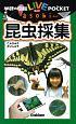 昆虫採集 学研の図鑑LIVEポケットasobi3